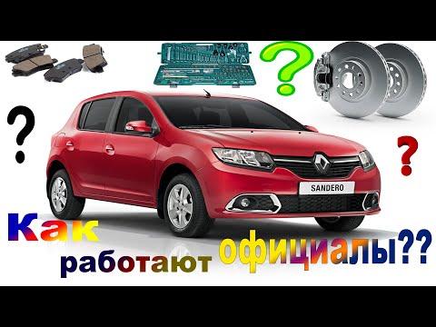 Замена передних тормозных колодок Renault Sandero Stepway