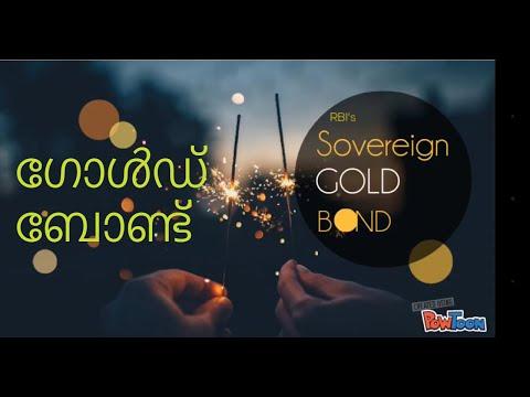 RBI Sovereign Gold Bond in Malayalam സ്വർണ നിക്ഷേപം Reserve Bank SGB സ്വർണ സമ്പാദ്യം