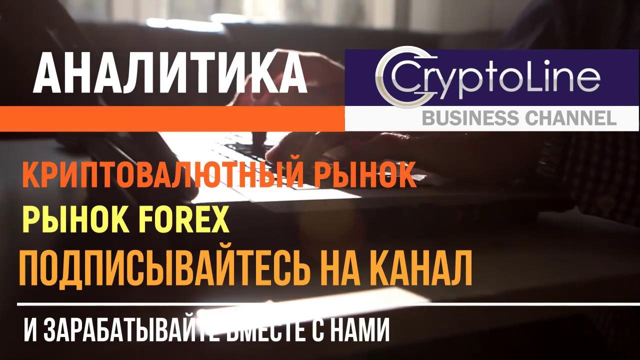 Прогноз криптовалютного рынка