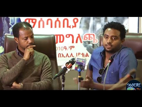 Journalist who quit his job after Teddy Afro interview require financial help