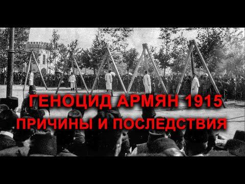 Причины и последствия геноцида Армян
