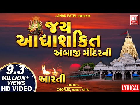 Jay Adhyashakti | Aarti | Aarti With Lyrics | અંબાજી મંદિર ની આરતી | Navratri Special