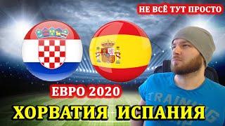 ХОРВАТИЯ ИСПАНИЯ ПРОГНОЗ НА ЕВРО 2020 И СТАВКИ НА ФУТБОЛ СЕГОДНЯ 28 06 2021