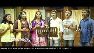 Kristhuvil Jayali -Malayalam worship song 2015-ഒരു ഉണർവ്  പാട്ട്
