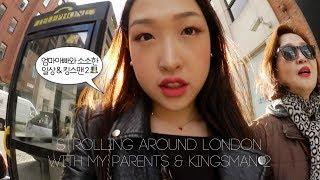 엄마아빠와 소소한 일상 & 킹스맨 2!  Strolling around London with my parents & Kingsman 2