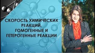 Скорость химических реакций. Гомогенные и гетерогенные реакции. Химия 8 класс