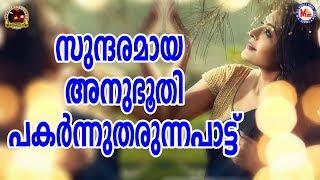 സുന്ദരമായ അനുഭൂതി പകർന്നുതരുന്ന നാടൻപാട്ട് |Nadan Pattukal  Songs|Folk Songs Malayalam