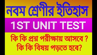 Class 9 History First unit test Questions and suggestion 2019/1st unit test exam model Questions