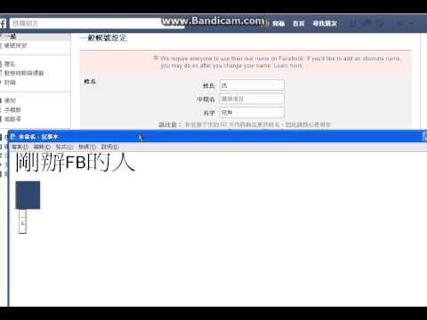 FB改名教學@@ - YouTube