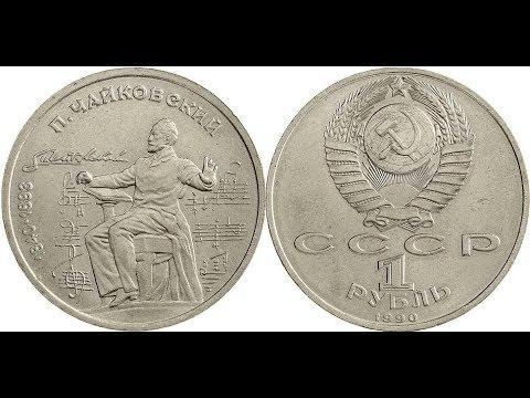 Реальная цена монеты 1 рубль 1990 года. П. И. Чайковский, 150 лет со дня рождения. Разновидности.