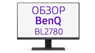монитор BenQ BL2780