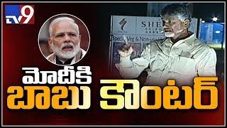PM Narendra Modi insulting AP : Chandrababu - TV9