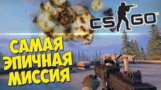 CS:GO - ����� ������� ������ (coop_mission_rush)
