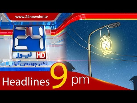 Again Load Shedding Grows | News Headlines 09:00 PM | 3 November  2017