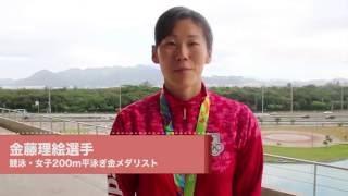 リオオリンピックの競泳女子200m平泳ぎで金メダルを獲得した金藤理絵選...