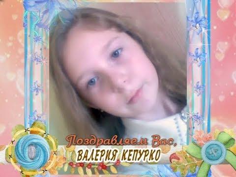 С Днем рождения Вас, Валерия Кепурко!