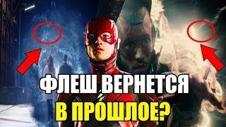 Флэш вернется в прошлое в фильме Лига Справедливости?(теория)