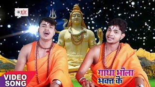 कांवर गीत 2017 - Bhai Ankush Raja - GATHA BHOLE BHAKT KE (Shiv Gatha) - Bhojpuri Kanwar Bhajan 2017