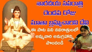 నవదుర్గాలలో రెండవ అమ్మవారు బ్రహ్మచారిని దేవి పాట | Navadurga Brahmacharini Devi Song | Sri Dhruthi