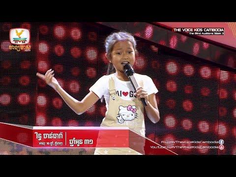 រិទ្ធ ចាន់ធារ៉ា - ឆ្នាំអូន៣១ (The Blind Auditions Week 3   The Voice Kids Cambodia 2017)