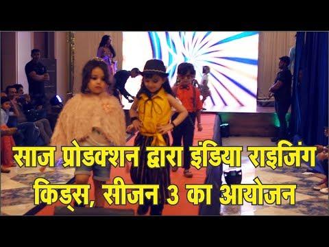 साज प्रोडक्शन द्वारा इंडिया राइजिंग किड्स, सीजन 3 का आयोजन #hindi #breaking #news #apnidilli