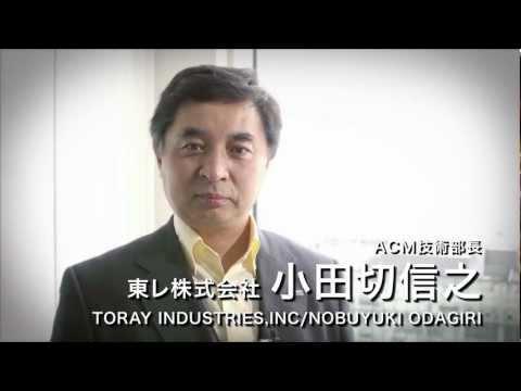 TORAY Industries, INC / Nobuyuki Odagiri
