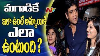 Akkineni Nagarjuna Interaction with Lady Fans    Nagarjuna    Samantha    NTV