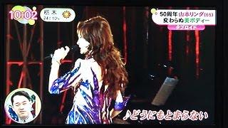 山本リンダ 50周年コンサートで本人も観客も強烈! [2016/06/02ニュース...