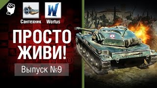 Просто живи! - Выпуск №9 - от Сантехник и Wortus [World of Tanks]