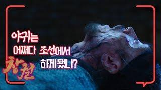 야귀는 어쩌다 조선에서 창궐하게 됐나? [줄거리 알려줌] 창궐 (Rampant, 2018) 편