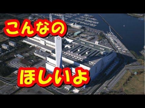 韓国が注目!やっぱりスゴイ日本のゴミ処理技術。わが国では不可能だ!【海外の反応】