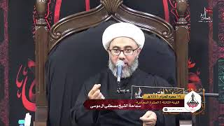 الشيخ مصطفى الموسى - بركة قرأة أدعية الأيام و التعقيبات بعد الصلاة