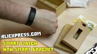 SMART WATCH или фитнес браслет из Alexpress.com Посылки из Китая #182