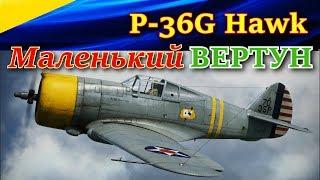 P-36G Hawk. САМОЛЕТ - ТАЩЕР или КОГДА МНОГО '6'. War Thunder, воздушные симуляторные бои.