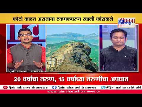 two people collapsed from raigad fort