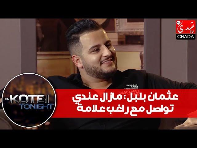 عثمان بلبل : مازال عندي تواصل مع راغب علامة و نتشرف نخدم أغنية لبنانية