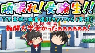 【総集編】主のハチャメチャ受験物語!偏差値30~有名大学への挑戦!!( *´艸`) thumbnail