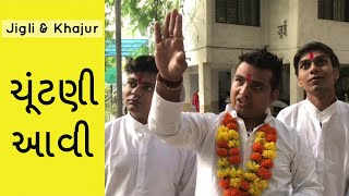new comedy video - election in gujarat - jigli khajur