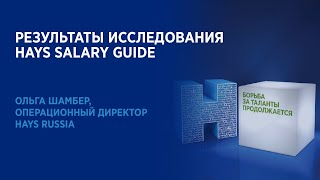 результаты исследования Hays Salary Guide (Запись с бизнес-завтрака от 12 февраля 2019 года)