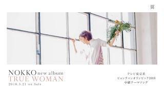 NOKKO / new album「TRUE WOMAN」Teaser映像