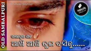 Aakhi Akhi Tui Disuchhu - Old Sambalpuri Song