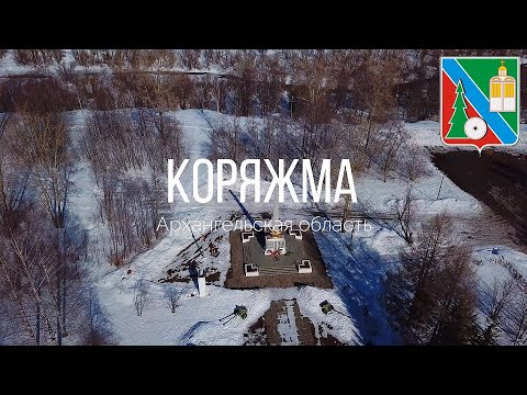 4K. Коряжма. Архангельская область.