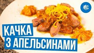 🦆 утка с апельсинами 🍊. Рецепт жаренного утиного филе от Марко Черветти .