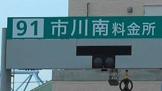 【開通まで1ヶ月①】C3外環道千葉区間 高谷JCT・市川南IC・R298稲荷木橋 2018年4月30日