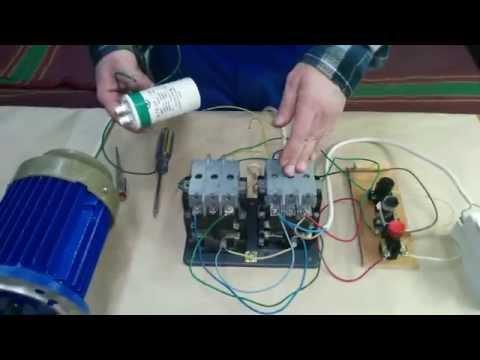 Реверсивные магнитные пускатели в однофазной сети. Реверсивная схема подключения электродвигателя.