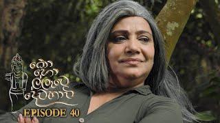 Kohollawe Dewathavi | Episode 40 - (2021-04-07) | ITN Thumbnail
