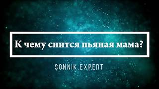 К чему снится пьяная мама - Онлайн Сонник Эксперт
