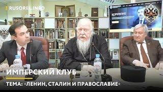 Протоиерей Димитрий Смирнов. Ленин, Сталин и Православие
