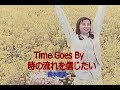 Time Goes By (カラオケ) 鈴木聖美