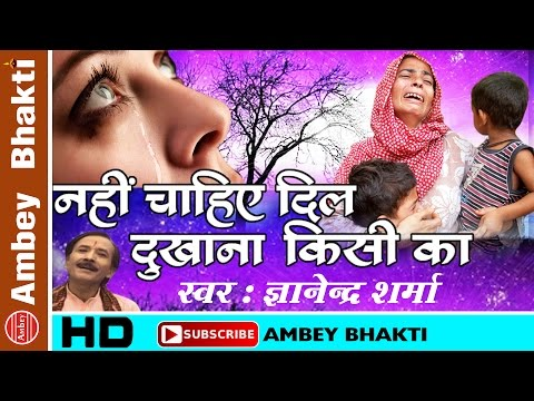 Nahi Chahiye Dil Dukhana Kisi ka || भावपूर्ण निर्गुणी भजन ॥ Gyanendra Sharma  # Ambey Bhakti